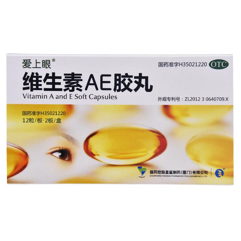 爱上眼 维生素AE胶丸 (维生素A5000单位,维生素E20mg)*12粒/板*2板/盒