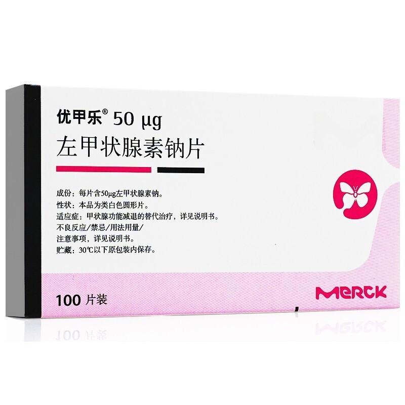 优甲乐 左甲状腺素钠片 50μg*100片