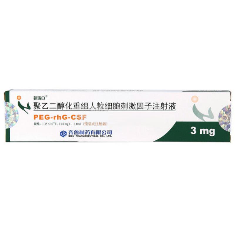 新瑞白 聚乙二醇化重组人粒细胞刺激因子注射液 1.35×108IU(3.0mg):1.0ml