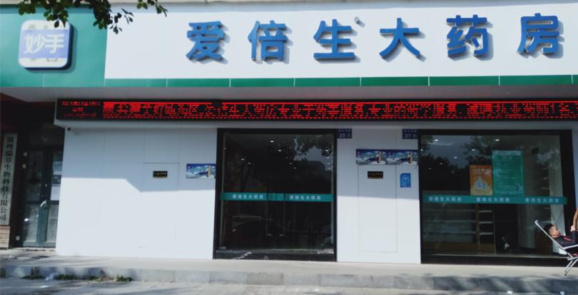 爱倍生共享药房(温州)有限公司