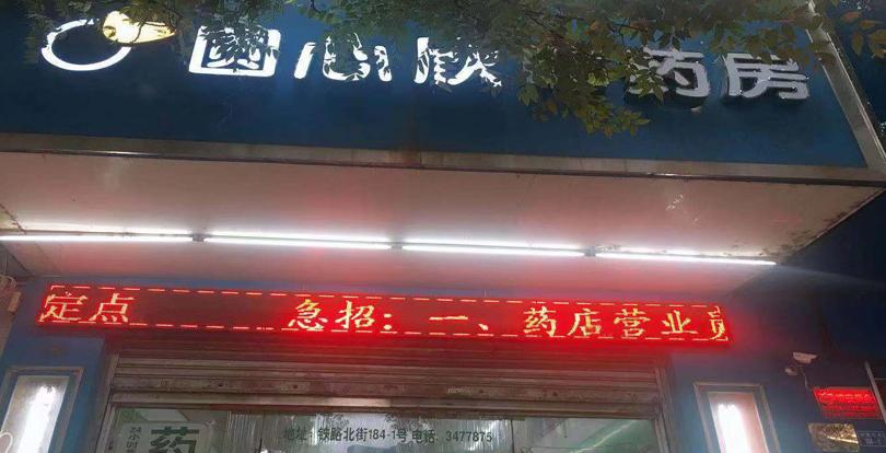 南京圆心欣晖药房有限公司