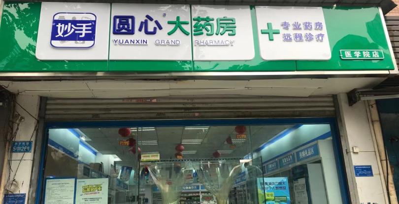 重庆圆心大药房有限公司渝中区医学院路店
