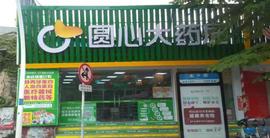中山市圆心大药房有限公司
