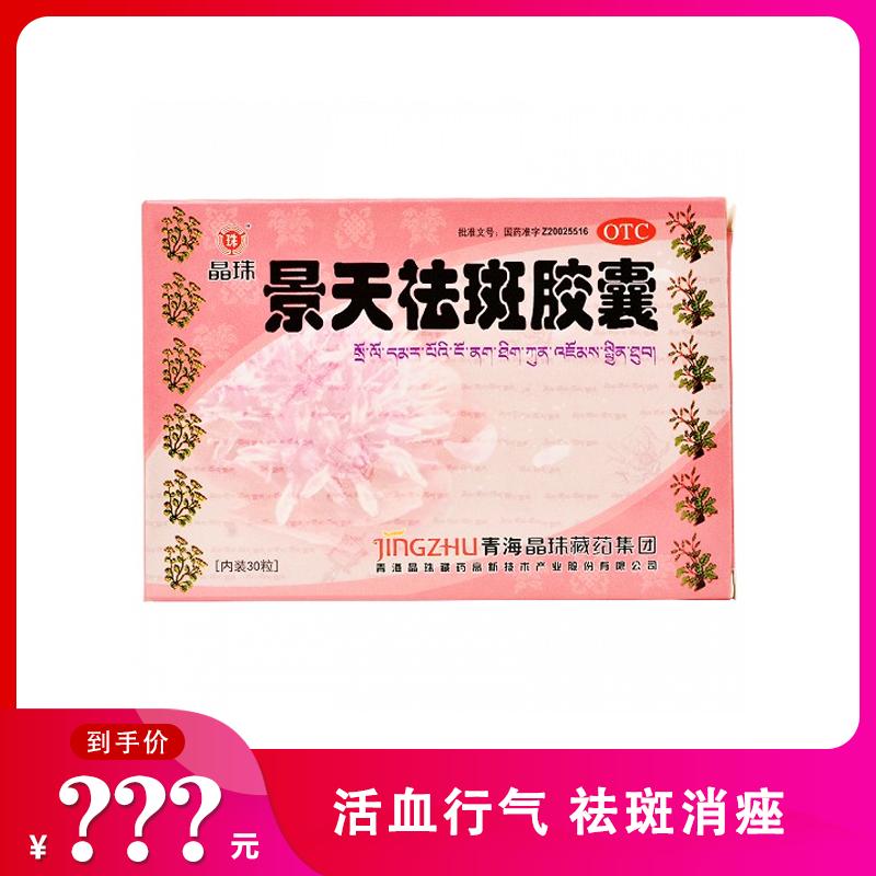 晶珠 景天祛斑胶囊 0.5g*30粒