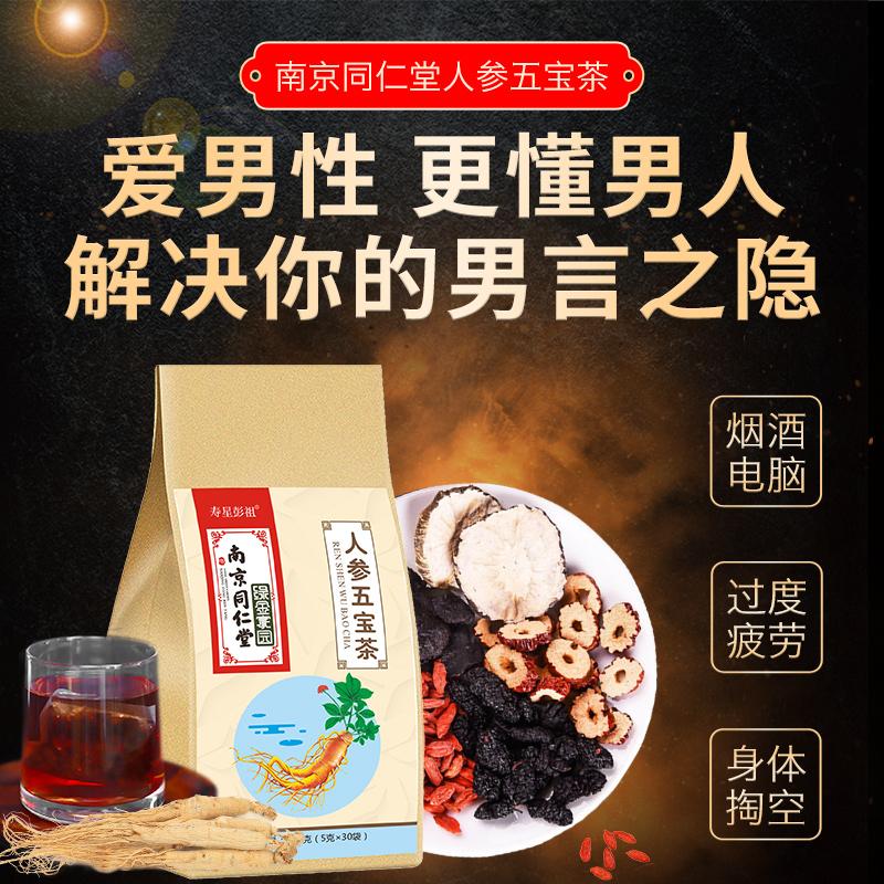 南京同仁堂 人参五宝茶 150g(5g*30袋)
