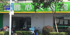 扬州市圆心大药房有限公司苏北店