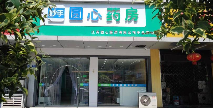 江苏圆心医药有限公司中圣南街店