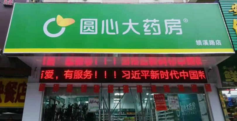 安徽圆心大药房有限责任公司绩溪路店
