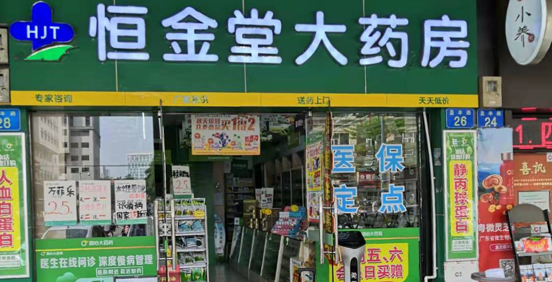 广东恒金堂医药连锁有限公司盈丰路分店