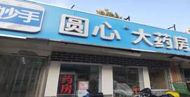 山东圆心大药房有限公司王舍人店