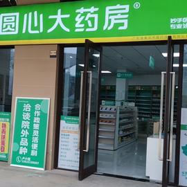 广东瑞美润天医药连锁有限公司黄埔分店