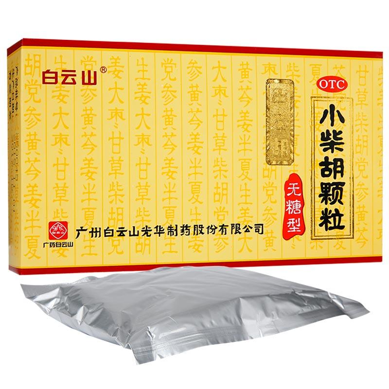 白云山 小柴胡颗粒 4g*10袋(无糖型)