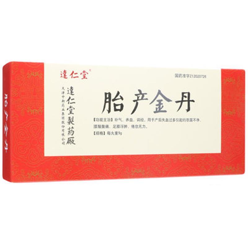 【达仁堂】胎产金丹 9g*10丸/盒