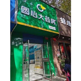 郑州圆心智联大药房有限公司