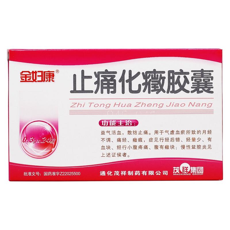 【金妇康】止痛化癥胶囊 0.3g*24s