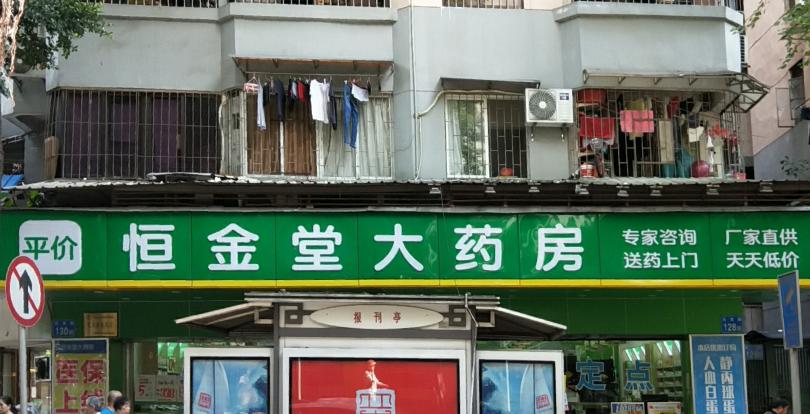 广东恒金堂医药连锁有限公司市一分店