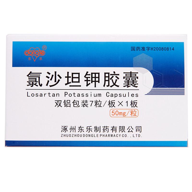 【东乐】 氯沙坦钾胶囊 50mg*7粒/盒