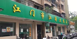 江门市江济大药房有限公司