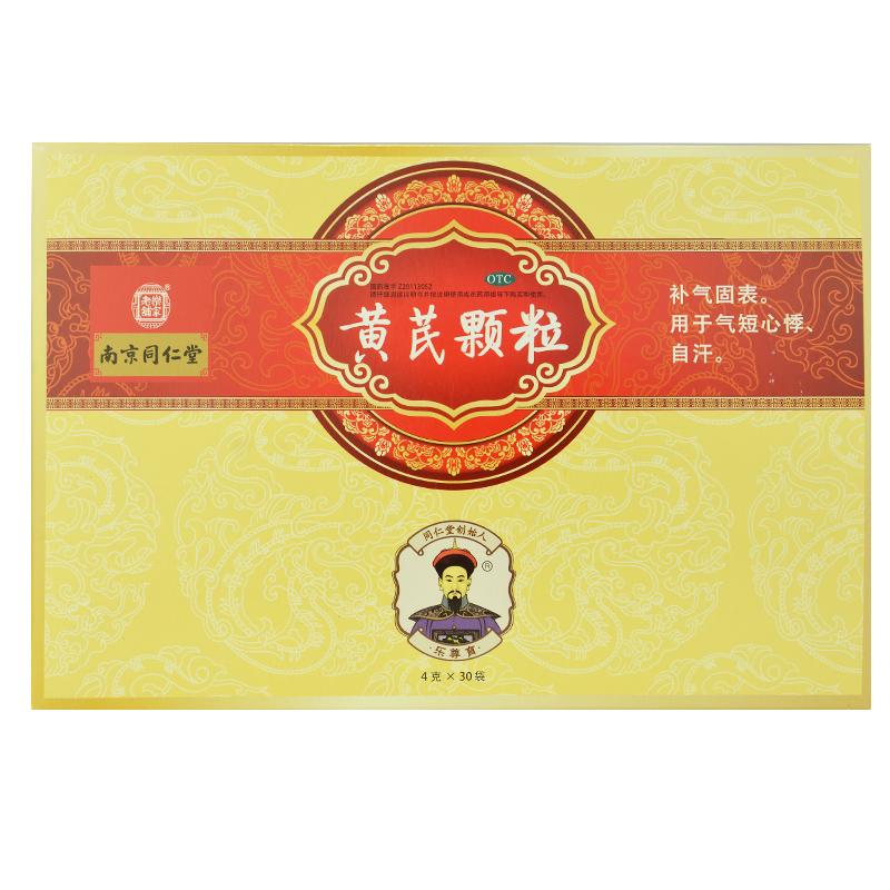 南京同仁堂 黄芪颗粒 4g*30袋