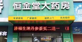 广东恒金堂医药连锁有限公司新华第二分店
