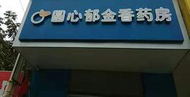 南京圆心郁金香药房有限公司