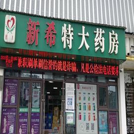 黄山新稀特医药零售有限公司