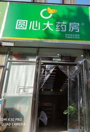 郑州圆心大药房有限公司