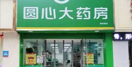 安徽圆心鑫兴大药房连锁有限公司宿松路店