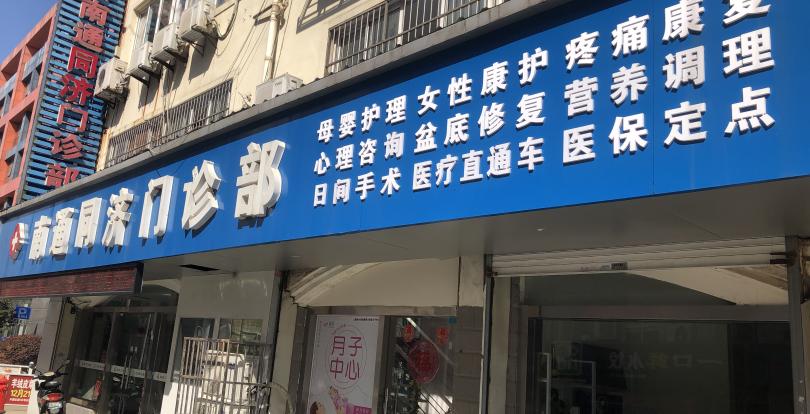 南通同济门诊部有限公司