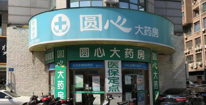 南通圆心大药房有限公司