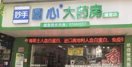 海口仁慈圆心大药房有限公司
