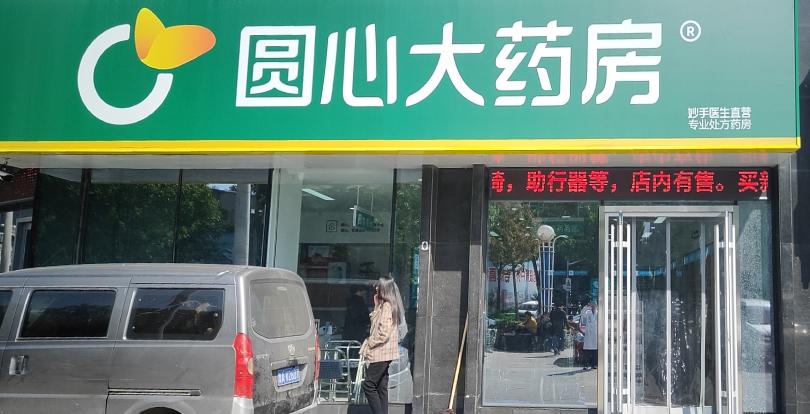 济南圆心大药房有限公司文化西路店