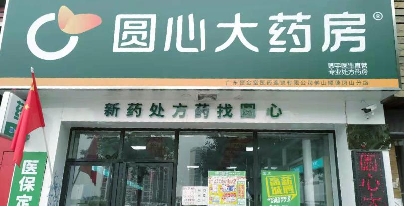 广东恒金堂医药连锁有限公司佛山顺德凤山分店