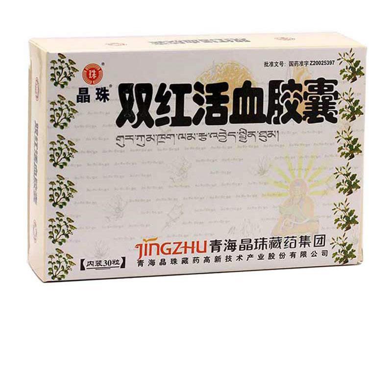 【晶珠】双红活血胶囊 0.45g*30s