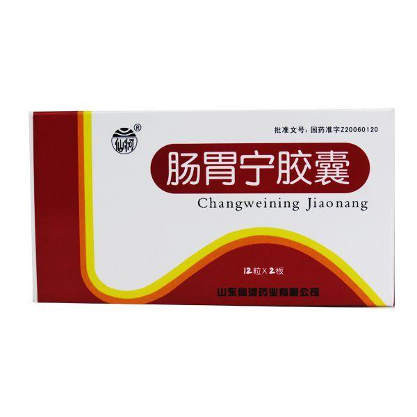【仙河】肠胃宁胶囊 0.3g*12s*2板