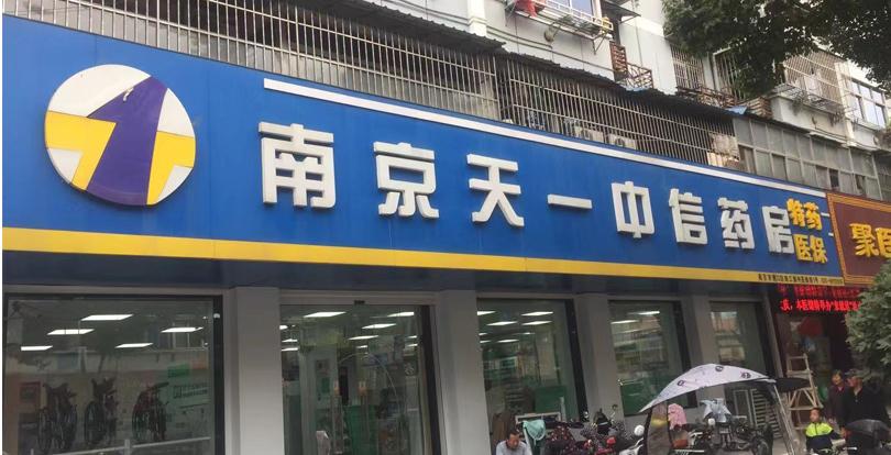 南京天一中信药房有限公司