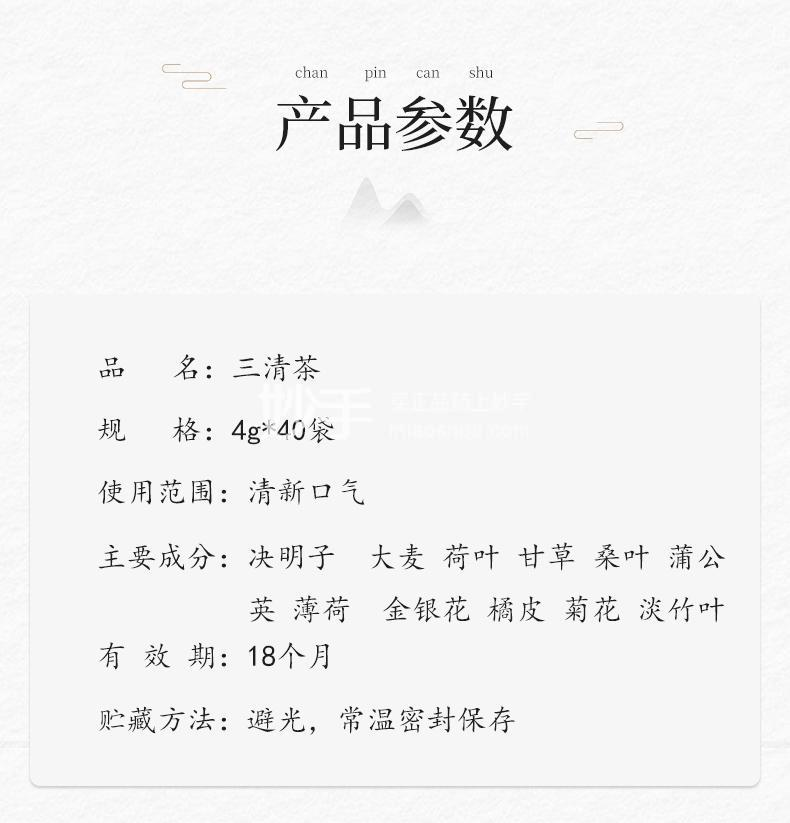 南京同仁堂 三清茶口臭口苦除异味胃火肝火大160g*2