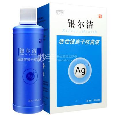 银尔洁 活性银离子抗菌液 150ml