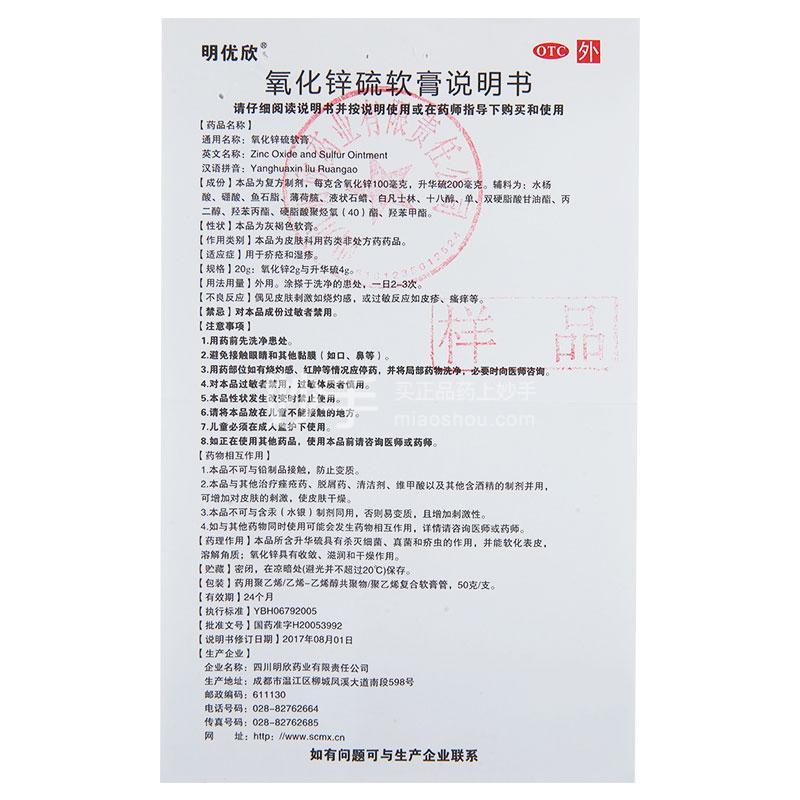 氧化锌硫软膏