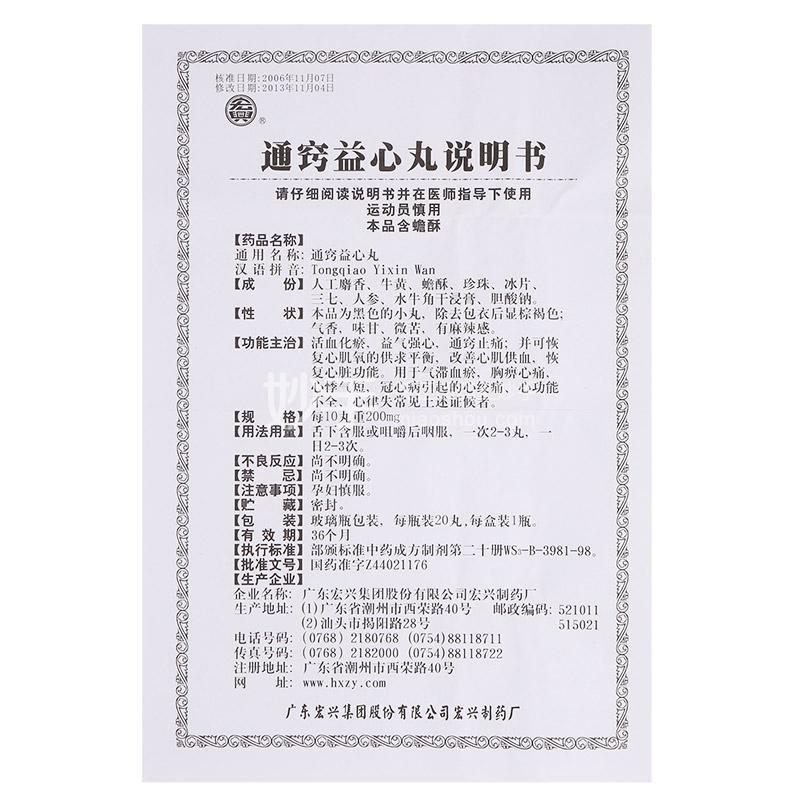 宏兴 通窍益心丸 20丸/瓶
