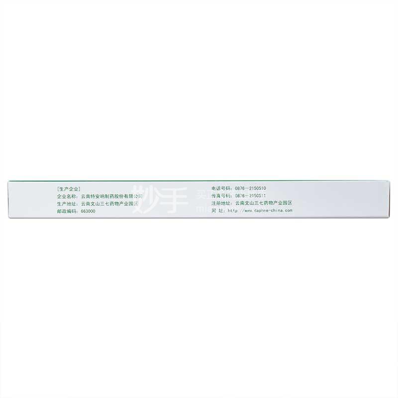 特安呐 血塞通片 50mg*40片