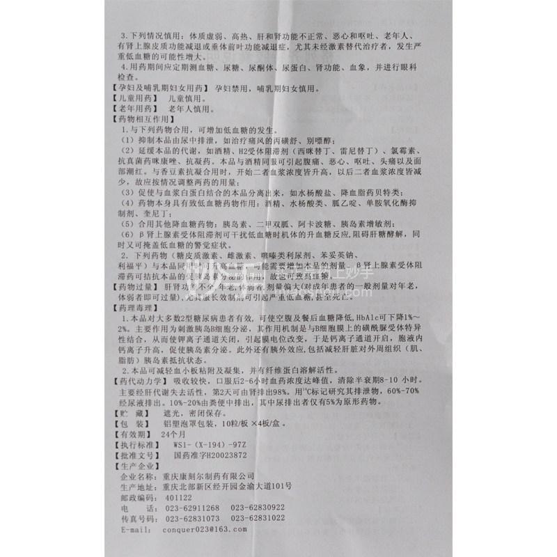 康刻尔 格列齐特胶囊 40mg*10粒*4板