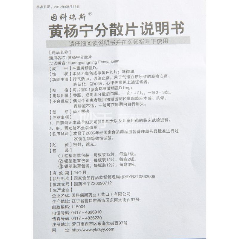 因科瑞斯 黄杨宁分散片 0.1g*36片