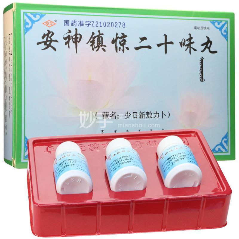 【蒙药】安神镇惊二十味丸 10克/瓶*3瓶/盒