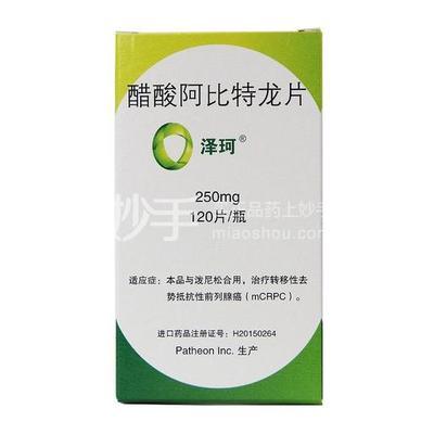 【泽珂】醋酸阿比特龙片 250mg*120片
