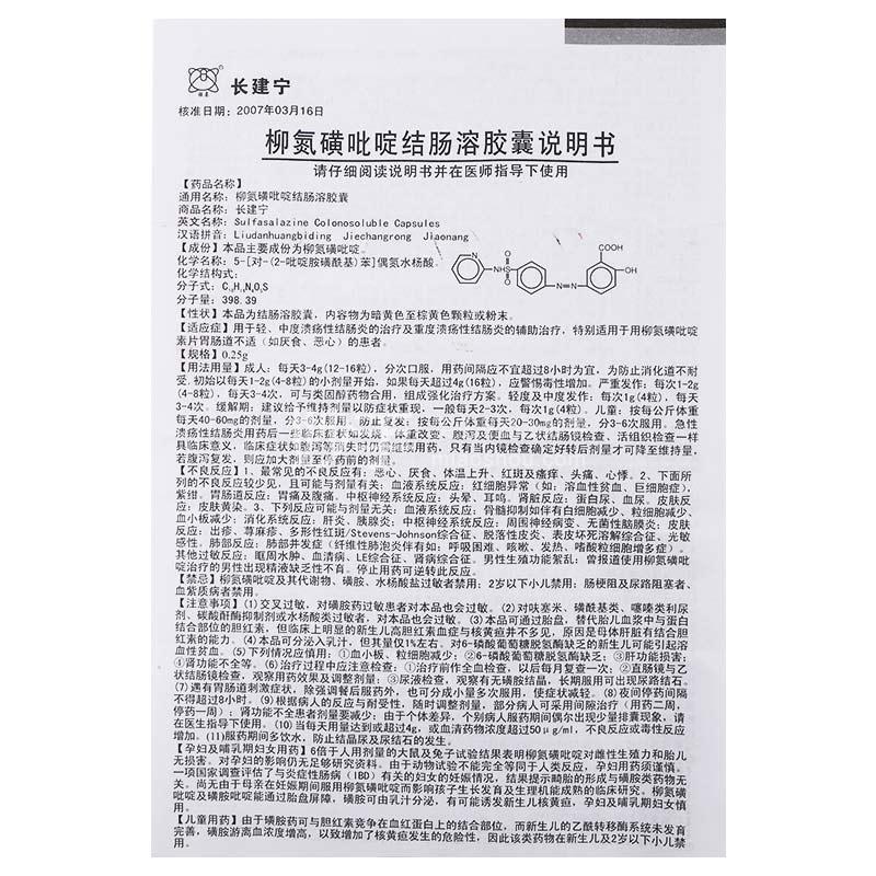强基 柳氮磺吡啶结肠溶胶囊 0.25g*24粒