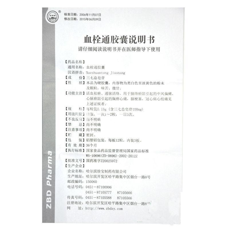 珍宝岛 血栓通胶囊  0.18g*36粒