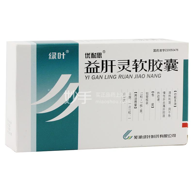 【优耐思】益肝灵软胶囊 0.33g*36粒