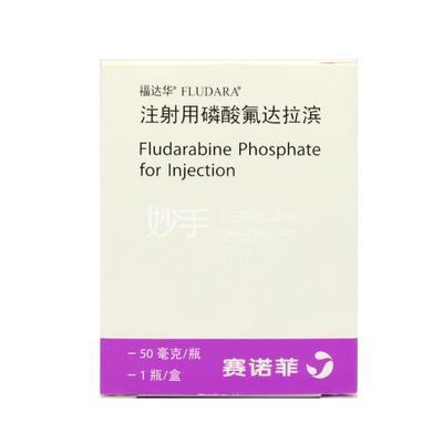 福达华 注射用磷酸氟达拉滨 50mg*1瓶