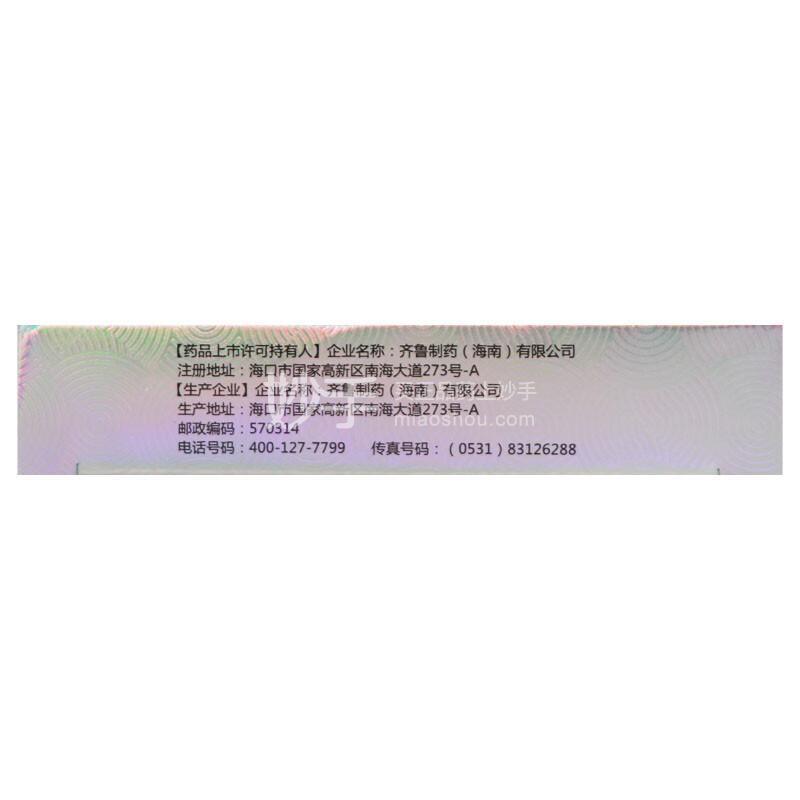 齐鲁/神度  他达拉非片  10mg*1片*1板